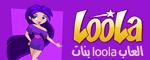 العاب بنات لولا